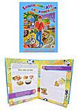 Детская книжка «Энциклопедия для мальчиков», 5212, отзывы