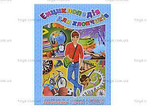 Детская книжка «Энциклопедия для мальчиков», 5212, цена