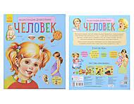 Энциклопедия дошкольника «Человек», С614003Р, купить