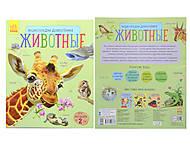 Школьная энциклопедия о животных, С614001Р
