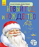 Энциклопедия дошкольника: Новый год и Рождество, С614025Р, купить