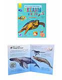 Дошкольная энциклопедия «Океаны и моря», С614012Р, купить
