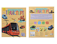 Энциклопедия дошкольника (новая) «Транспорт», С614002Р