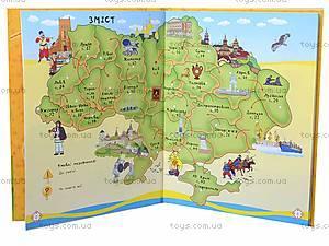 Детская энциклопедия о путешествиях по Украине, С900038УС20632У, купить