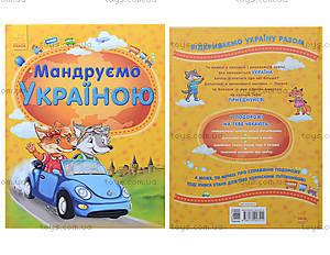 Детская энциклопедия о путешествиях по Украине, С900038УС20632У