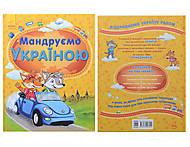Детская энциклопедия о путешествиях по Украине, С900038УС20632У, фото
