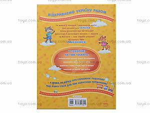 Детская энциклопедия о путешествиях по Украине, С900038УС20632У, отзывы