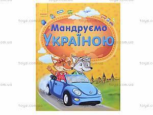 Детская энциклопедия о путешествиях по Украине, С900038УС20632У, цена