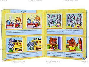 Энциклопедия в картинках «Будь осторожен, малыш!», А158003Р, купить