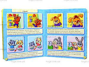 Энциклопедия в картинках «Будь осторожен, малыш!», А158003Р, фото