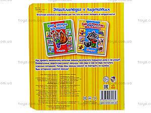 Энциклопедия в картинках «Будь осторожен, малыш!», А158003Р, игрушки