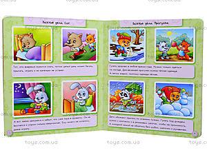 Энциклопедия в картинках «Будь здоров, малыш!», А158002Р, купить
