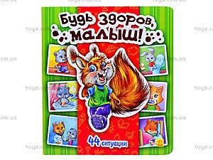 Энциклопедия в картинках «Будь здоров, малыш!», А158002Р, цена