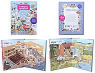Детская энциклопедия «Я выбираю профессию», С626002У