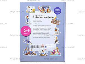 Детская энциклопедия «Я выбираю профессию», С626002У, отзывы