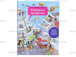 Детская энциклопедия «Я выбираю профессию», С626002У, цена