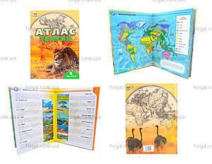 Детская энциклопедия «Атлас животных», Талант