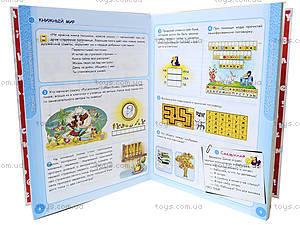 Детская энциклопедия «Большая книга маленького гения», Талант, купить
