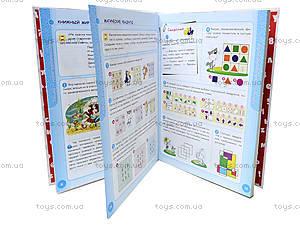 Детская энциклопедия «Большая книга маленького гения», Талант, фото