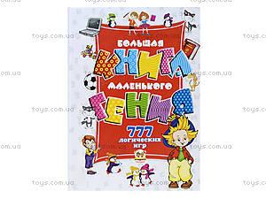 Детская энциклопедия «Большая книга маленького гения», Талант, отзывы