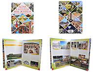 Энциклопедия для детей «Дом, в котором мы живем», Талант, купить