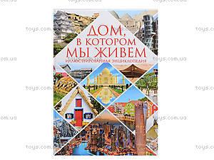 Энциклопедия для детей «Дом, в котором мы живем», Талант, отзывы