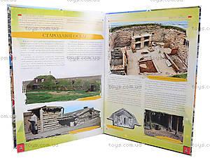 Энциклопедия на украинском языке «Дом, в котором мы живем», Талант, купить