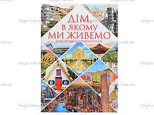 Энциклопедия на украинском языке «Дом, в котором мы живем», Талант, цена