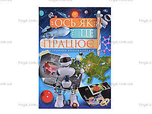 Украинская энциклопедия «Вот как это работает», Талант, цена