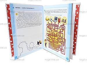 Энциклопедия для детей «Большая книга маленького гения», Талант, купить