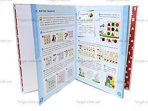 Энциклопедия для детей «Большая книга маленького гения», Талант, фото