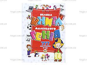 Энциклопедия для детей «Большая книга маленького гения», Талант, цена