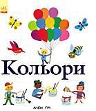 Энциклопедия Алена Гри «Цвета», С690002У, купить