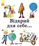 Энциклопедия Алена Гри «Открой для себя», С690003У, фото