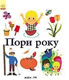 Энциклопедия Алена Гри «Времена года», С690004У, купить