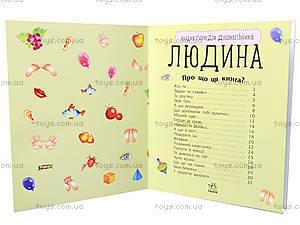 Энциклопедия «Человек», К2169У, игрушки