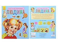 Энциклопедия «Человек», К2169У, фото