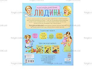 Энциклопедия «Человек», К2169У, детские игрушки