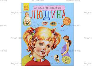 Энциклопедия «Человек», К2169У, магазин игрушек