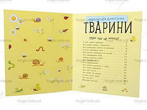 Энциклопедия для детей «Животные», К2170У, цена