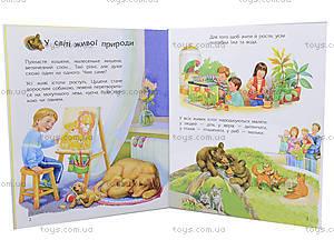 Энциклопедия для детей «Животные», К2170У, игрушки