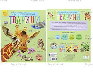 Энциклопедия для детей «Животные», К2170У