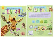 Энциклопедия для детей «Животные», К2170У, купить