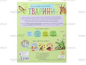 Энциклопедия для детей «Животные», К2170У, детские игрушки