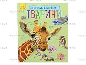 Энциклопедия для детей «Животные», К2170У, магазин игрушек