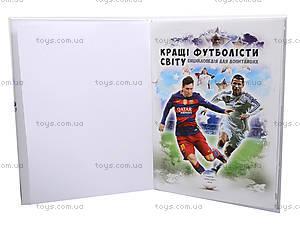 Энциклопедия для детей «Лучшие футбольные клубы мира», Талант, цена