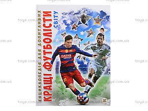 Энциклопедия для детей «Лучшие футбольные клубы мира», Талант, магазин игрушек