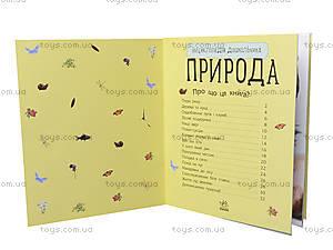 Энциклопедия для детей «Природа», К15182У, цена