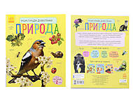 Энциклопедия для детей «Природа», К15182У, фото