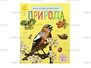 Энциклопедия для детей «Природа», К15182У, детские игрушки